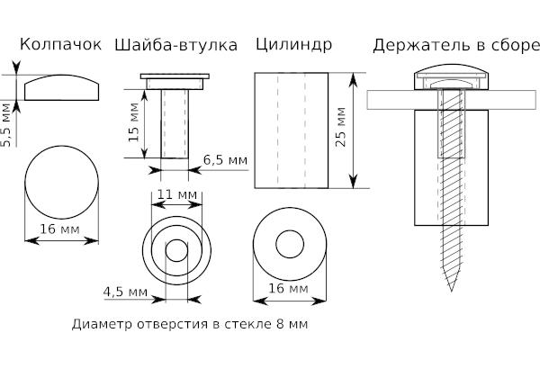 размеры дистанционный держатель для стекла и табличек