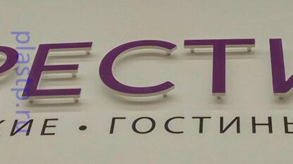 дистанционный держатель для букв